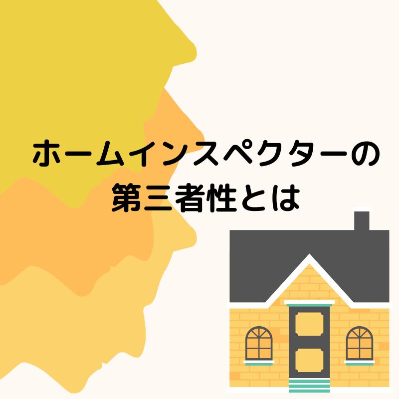 ホームインスペクター(住宅診断士)の第三者性。リフォームや、不動産購入・売却時にとても重要なことです。
