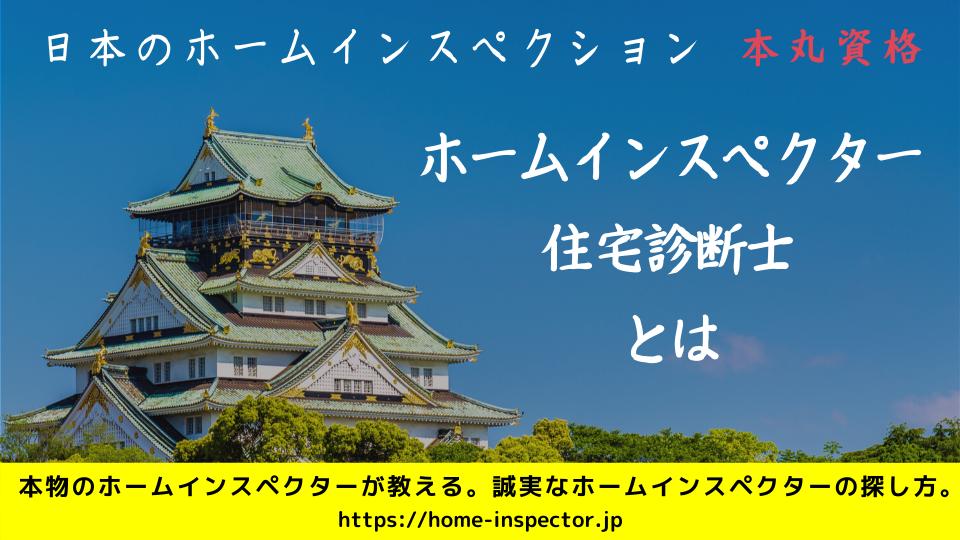 日本のホームインスペクションの本丸資格。ホームインスペクター・住宅診断士とは。